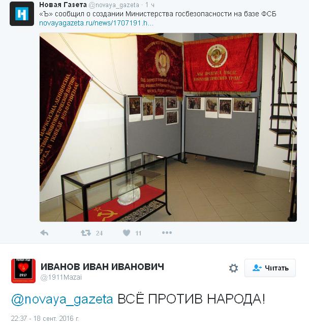 У Путіна створюють нову спецслужбу: соцмережі в шоці (5)