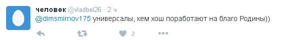 Путін відправив спікера Думи рулити розвідкою: соцмережі вибухнули жартами (2)