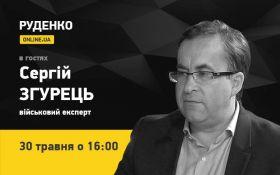 Військовий експерт Сергій Згурець 30 травня - в прямому ефірі ONLINE.UA (відео)