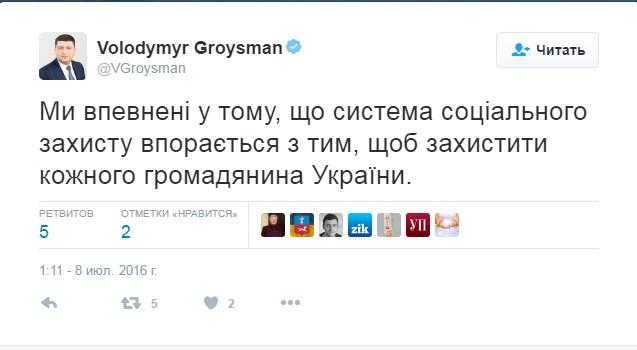 Гройсман у Раді жорстко пройшовся по Тимошенко (1)