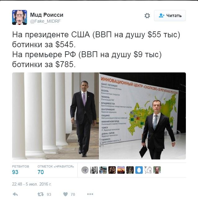 Дорожче, ніж у Обами: соцмережі підірвали черевики прем'єра Росії (1)