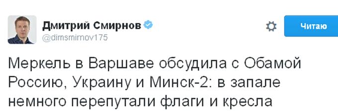 У Путіна спробували висміяти