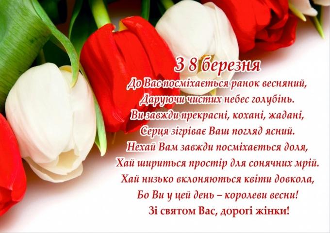 Картинки по запросу привітання з 8 березня колегам