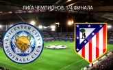 Лестер Сити - Атлетико - 1-1: онлайн матча и видео голов