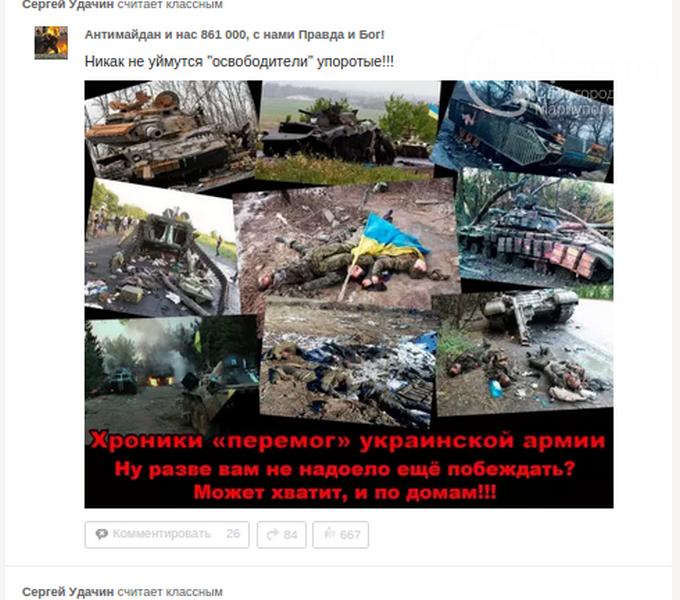 Учителів-фанатів ДНР і Путіна знайшли ще в одному місті України: опубліковані фото (23)