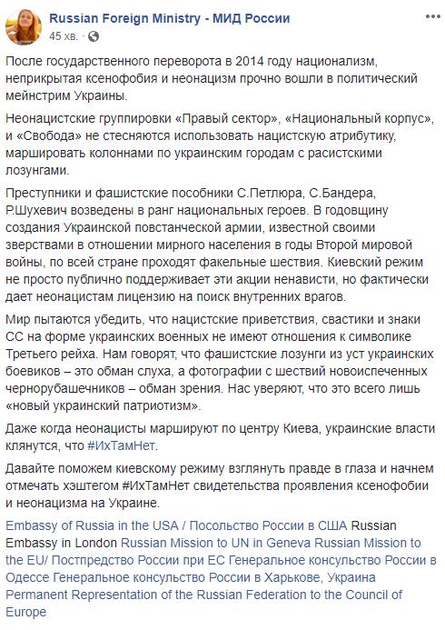 Власти РФ запустили флешмоб против Украины (1)