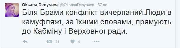 В центре Киева захватили отель и грозят устроить новый Майдан: появились фото и видео (3)