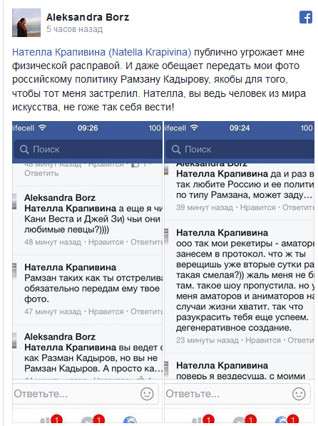 В сети разгорелся скандал вокруг концерта Лободы в Киеве (2)