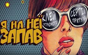 Притула запел: Украинская группа выпустила совместную песню с ведущим