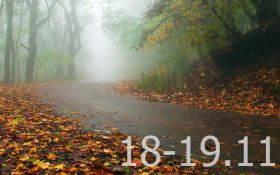 Прогноз погоды на выходные дни в Украине - 18-19 ноября
