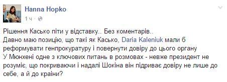 Это еще не дно: соцсети отреагировали на отставку Касько (3)