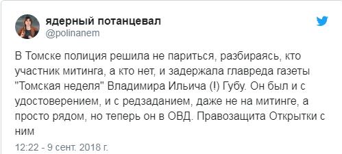 Россия без Путина: россияне проводят масштабные акции протеста по всей стране, много задержанных (2)