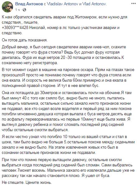 Смертельна ДТП під Житомиром: з'явилися моторошні подробиці і список жертв аварії (1)