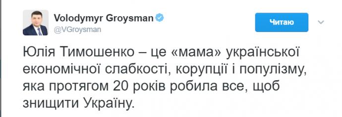 А кто папа коррупции? Гройсман вызвал шторм в соцсетях словами о Тимошенко (1)