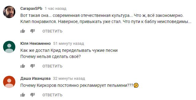 """""""Цвет настроения черный"""": Киркоров и Крид шокировали сеть новым клипом (4)"""