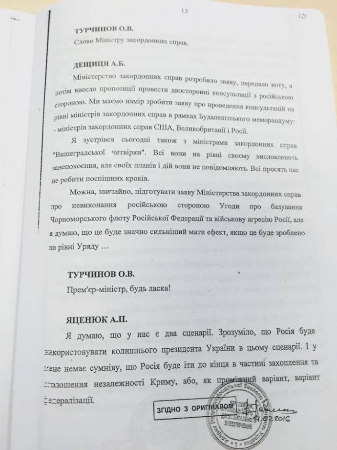 Громкая стенограмма СНБО времен аннексии Крыма: опубликован полный документ (10)