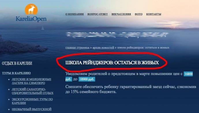 Трагедія в Росії: з'явилися нові дані про роковий табір (1)
