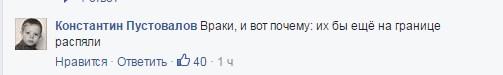 """Не гірше, ніж розп'ятий хлопчик і снігурі: соцмережі сміються з нової """"страшилки"""" росіян (2)"""