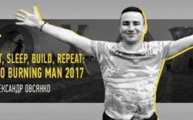 Олекcандр Овсянко Eat, sleep, build, repeat: про burning man 2017 - ексклюзивна трансляція на ONLINE.UA (відео)