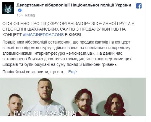 В Украине разоблачили мошенников, которые продавали фейковые билеты на концерт Imagine Dragons (1)
