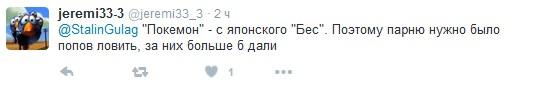 РПЦ відмовилася прощати ловця покемонів, соцмережі відповіли уїдливим жартом (7)