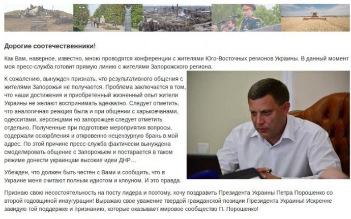 Хакери змусили ватажка ДНР розсипатися в компліментах Порошенкові: опубліковано фото (1)