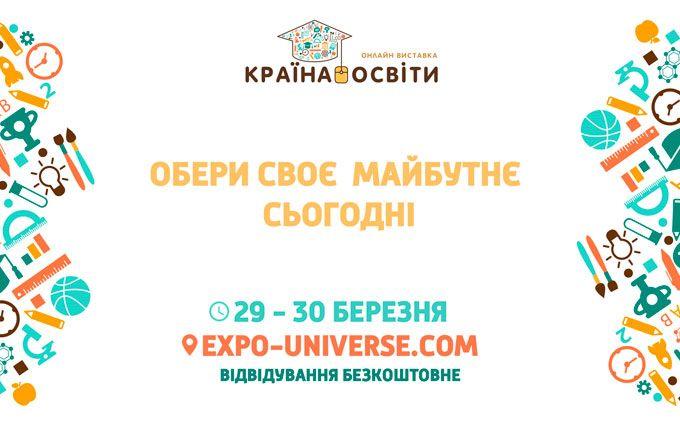 Всеукраинская онлайн выставка образования «Країна освіти»