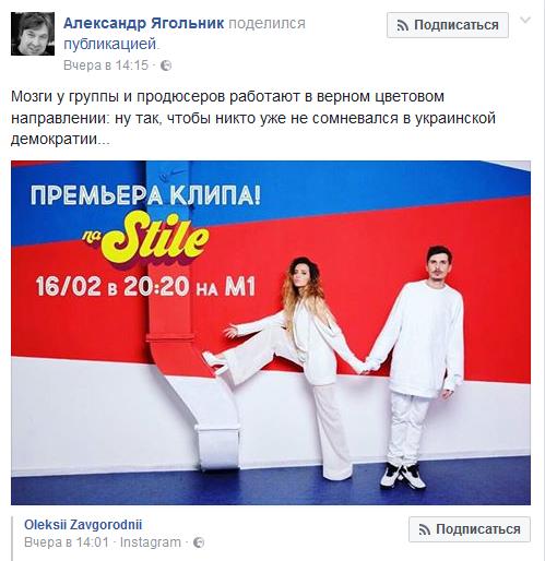У мережі вказали на російську символіку в кліпі підопічних Потапа: опубліковано фото (2)