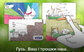 Персонаж интернет-комиксов Гусь украсил карточки украинского банка: опубликованы фото
