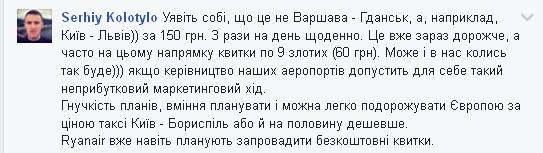 В Европу на выходные: украинцы обсуждают новость насчет авиаполетов (11)