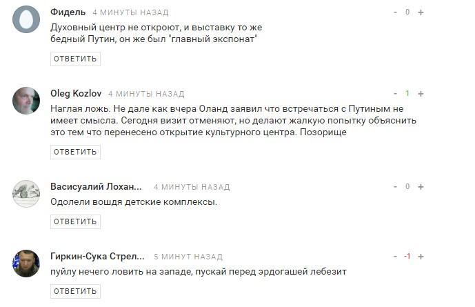 У Путіна пояснили відмову їхати до Франції: в мережі сміються (2)