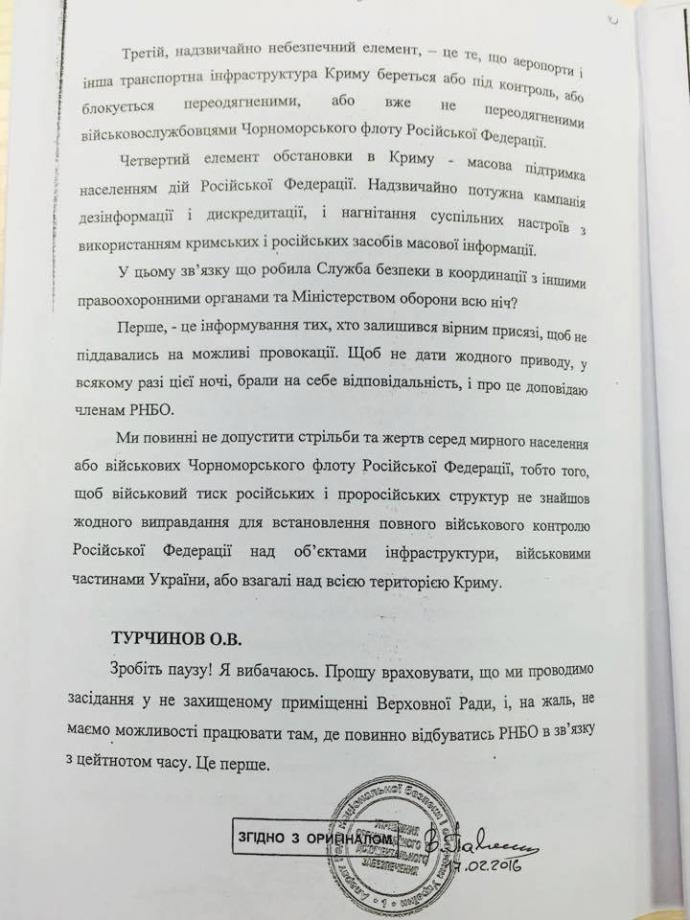Громкая стенограмма СНБО времен аннексии Крыма: опубликован полный документ (3)