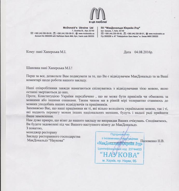 Скандал у Харкові: у McDonald's відмовилися говорити українською (1)