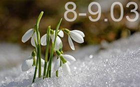 Прогноз погоды на выходные дни в Украине - 8-9 марта