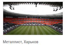 """В УЄФА осоромилися зі стадіоном """"Металіст"""": опубліковано фото"""