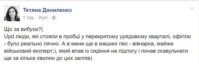 Киевлян в соцсетях взбудоражили загадочные взрывы (1)