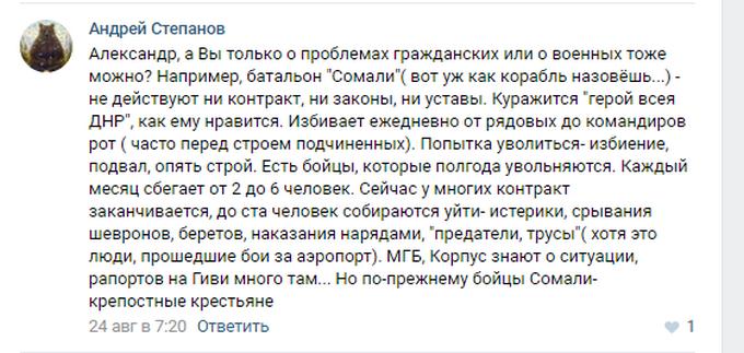 Бойовики ДНР скаржаться на одіозного ватажка через страти: опубліковано листування (4)
