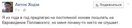 Крым - это Украина: Джамала на Евровидении привела в восторг соцсети (4)