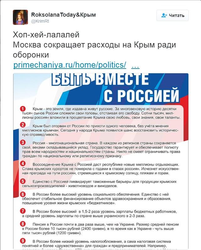 У Путіна урізують витрати на Крим: соцмережі закипіли (1)