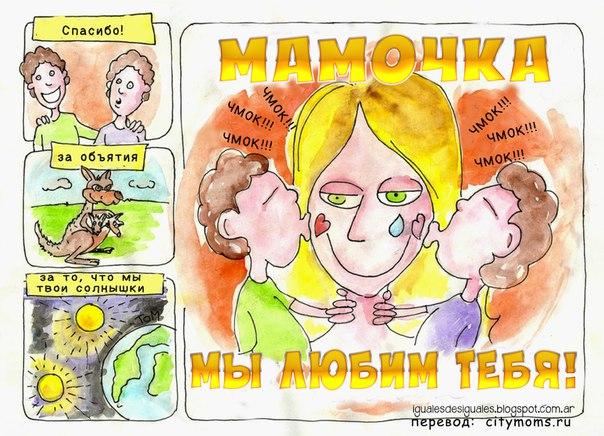 Як виживає і про що мріє мама близнят: веселі комікси (1)
