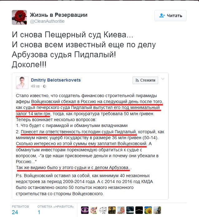 Ще один фігурант скандальної справи втік з України до Росії (1)
