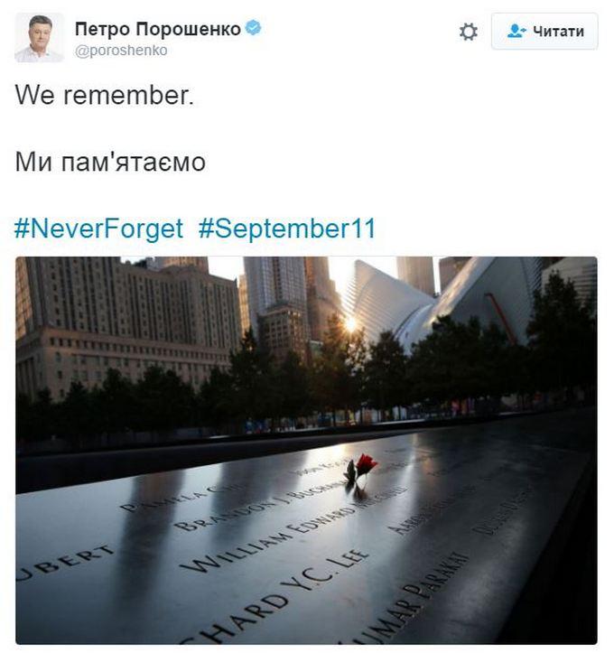 Річниця 11 вересня: світ згадує про страшний теракт (1)
