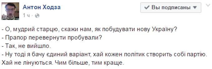 Нічого не змінилося: в соцмережах обговорюють нові партії Лещенко і Сакварелідзе (3)