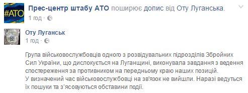 Штаб АТО сообщил тревожную новость об отряде разведчиков на Донбассе (1)