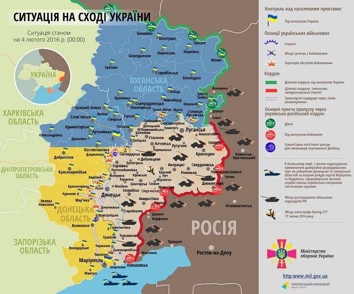 Карта АТО по состоянию на 4 февраля