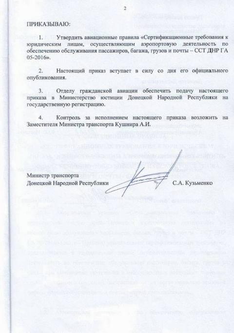 Нардеп рассказал, какую неприятность боевики готовят в Донецком аэропорту (2)