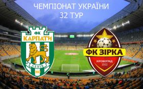 Карпаты - Зирка: онлайн видеотрансляция матча