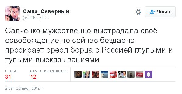 Вибачте, що поки не звільнили: соцмережі жорстко розкритикували заклик Савченко (3)