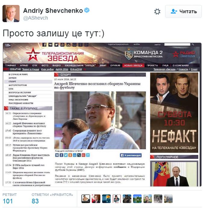 Пропагандисти Путіна прокололися на спортсмені Шевченко: опубліковано фото (1)