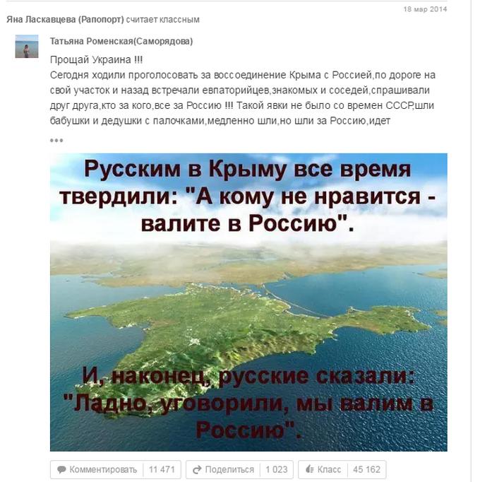 """Затятих любителів Путіна і """"руського миру"""" знайшли ще в одному місті України: стали відомі подробиці (26)"""